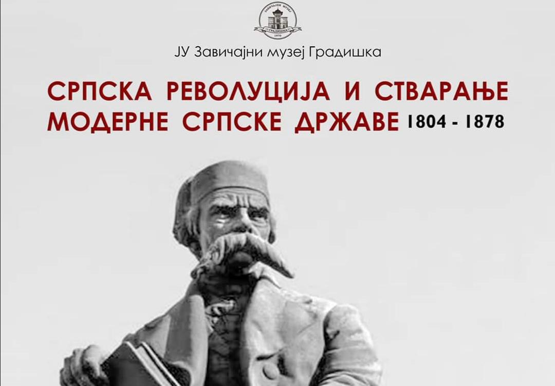 СРПСКА РЕВОЛУЦИЈА  И СТВАРАЊЕ МОДЕРНЕ СРПСКЕ ДРЖАВЕ (1804-1878)