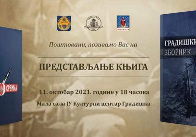 """Промоција књига: """"Градишко зборник"""" и """"Истина о Србима"""""""""""